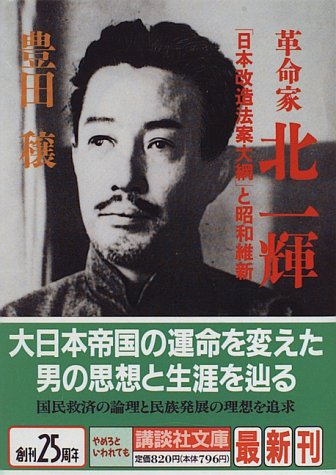革命家・北一輝―「日本改造法案大綱」と昭和維新 (講談社文庫)の詳細を見る