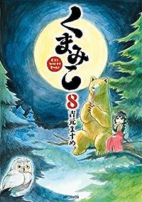 くまみこ 8<くまみこ> (コミックフラッパー)