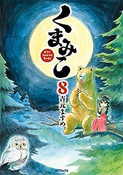 [吉元 ますめ]のくまみこ 8 (MFコミックス フラッパーシリーズ)
