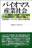 バイオマス産業社会―「生物資源(バイオマス)」利用の基礎知識