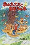 森のネズミとまほうの木 (ポプラ社のなかよし童話―森のネズミシリーズ)