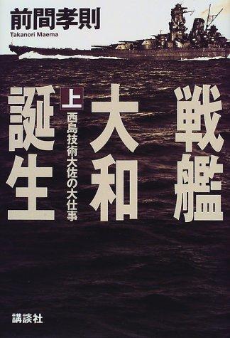 戦艦大和誕生〈上〉西島技術大佐の大仕事の詳細を見る
