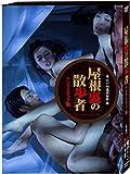 屋根裏の散歩者アンリミテッド版<初回限定生産> [DVD] 画像