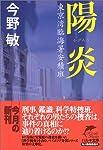 陽炎 (ハルキ文庫―東京湾臨海署安積班 (こ3-16))