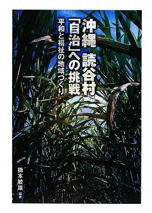 沖縄 読谷村「自治」への挑戦―平和と福祉の地域づくり