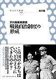 天川晃最終講義 戦後自治制度の形成 (放送大学叢書)