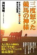 小栗孝一と怪物オグリキャップとの十年愛、生殖能力を喪失したサクラユタカオー最後の賭け、元証券マン、ゼロからの牧場運営……人と馬との強固な結びつきを描く、競馬ノンフィクションの最高傑作!※本書は、同タイトルの書籍(二見書房刊)の電子化にあたり、加筆・再編集しました。また、本書の内容は刊行当時の出来事について言及しているため、いくつかの物事は過去のものになっています。しかしながら、競馬人の熱い想いを綴った本書は、時を経た今もなお多くの競馬ファンに愛される内容であることから、電子版を出版する運びとなり...
