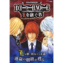 DEATH NOTE Lを継ぐ者 NDS版 perfect master note KONAMI公式攻略本 (Vジャンプブックス)