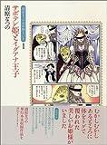 サボテン姫とイグアナ王子 (清原なつの忘れ物BOX (1))