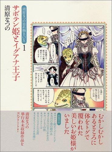 サボテン姫とイグアナ王子 (清原なつの忘れ物BOX (1))の詳細を見る