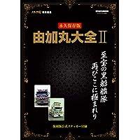 トラックスピリッツ特別編集 由加丸大全 vol.2 (CARTOPMOOK)