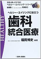 ヘルシー・エイジングに役立つ歯科統合医療 (元気と美しさをつなぐヘルシー・エイジング・シリーズ)
