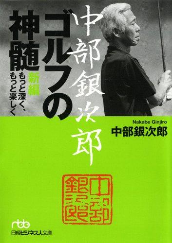 中部銀次郎 ゴルフの神髄 新編 もっと深く、もっと楽しく (日経ビジネス人文庫)