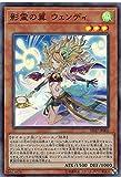 遊戯王 SD37-JP002 影霊の翼 ウェンディ (日本語版 スーパーレア) STRUCTURE DECK - リバース・オブ・シャドール -