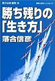 勝ち残りの「生き方」―落合信彦選集〈10〉 (小学館文庫)