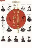 [超図説] 日本固有文明の謎はユダヤで解ける (超知ライブラリー)