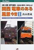 関西 電車のある風景 今昔〈1〉大阪・京都・神戸の国鉄…定点対比昭和30-40年代といま (JTBキャンブックス)