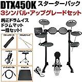 DTX450K アップグレードセット 3シンバル 純正イス/ドラムマット/オリジナルスターターパック