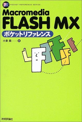 Macromedia FLASH MXポケットリファレンス (Pocket reference)の詳細を見る