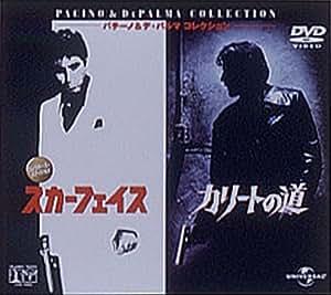 スカーフェイス&カリートの道 2枚組パック [DVD]