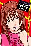 下北GLORY DAYS(1) (ヤングサンデーコミックス)