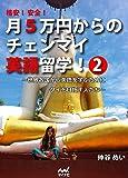 格安! 安全! 月5万円からのチェンマイ英語留学! 2 ?世界各国から英語を学ぶためにタイを目指す人たち?