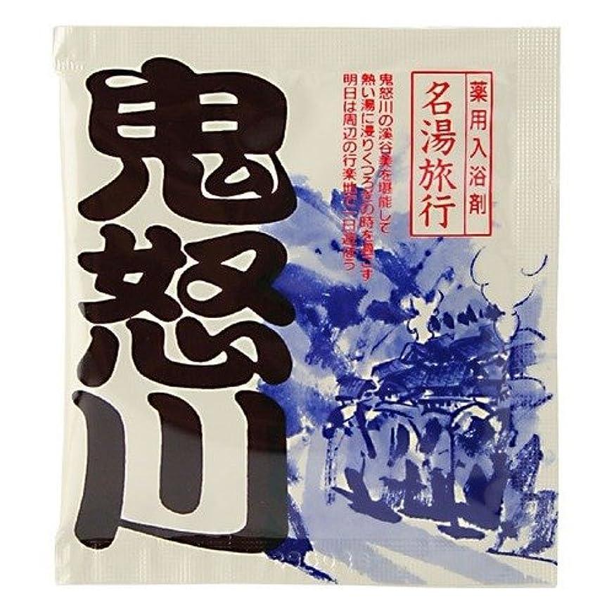 生理樹木運営五洲薬品 名湯旅行 鬼怒川 25g 4987332126706