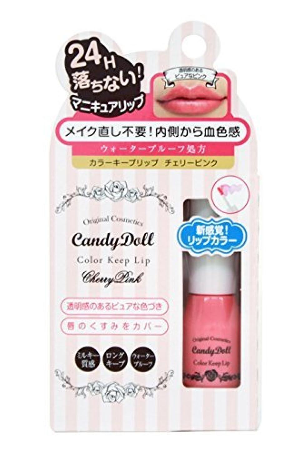 コロニー降雨病んでいるT-Garden CandyDoll カラーキープリップ チェリーピンク
