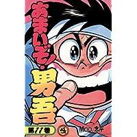あまいぞ!男吾(11) (てんとう虫コミックス)