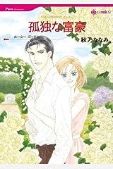 孤独な富豪 (ハーレクインコミックス) Kindle版