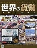 世界の貨幣コレクション(227) 2017年 6/14 号 [雑誌]