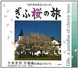 ぎふ桜の旅