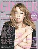 GINGER (ジンジャー) 2009年 11月号 [雑誌]
