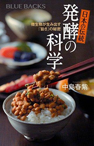 日本の伝統 発酵の科学 微生物が生み出す「旨さ」の秘密 (ブルーバックス)