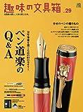 趣味の文具箱 Vol.29 [雑誌]