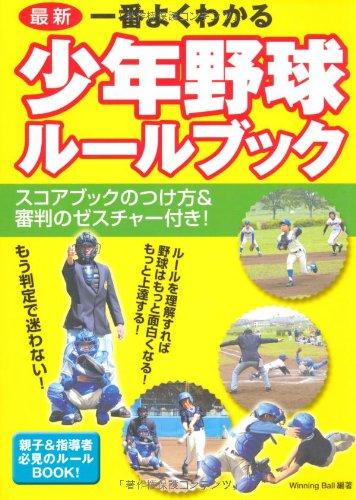 最新 一番よくわかる少年野球ルールブックの詳細を見る