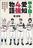 甲子園!愛知4強物語: 強豪校の歴戦の記録と感動秘話