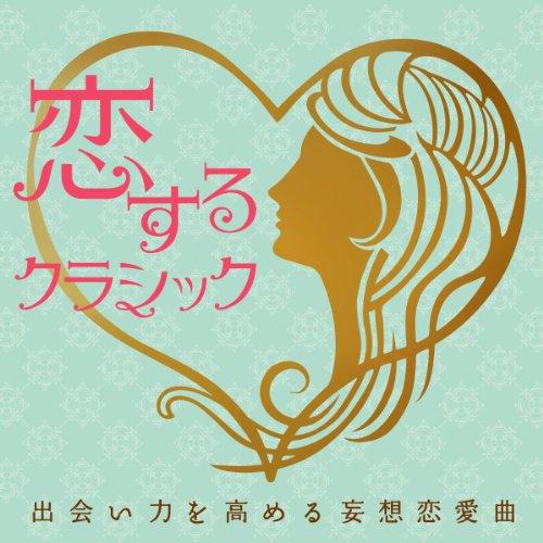 恋するクラシック~出会い力を高める妄想恋愛曲~