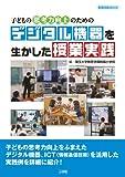 子どもの思考力向上のための デジタル機器を生かした授業実践 (教育技術MOOK)