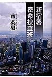 新宿署密命捜査班 (徳間文庫)