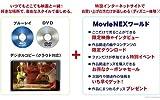 モンスターズ・ユニバーシティ MovieNEX [ブルーレイ+DVD+デジタルコピー(クラウド対応)+MovieNEXワールド] [Blu-ray] 画像