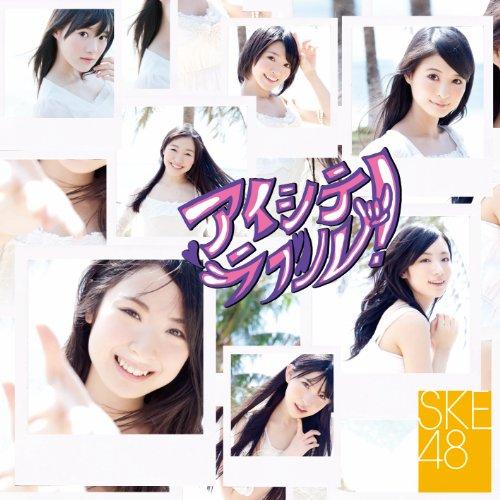 (初回仕様)  SKE48 アイシテラブル! (TYPE-B/CD+DVD)