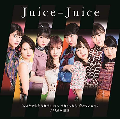 Juice=Juice【25歳永遠説】歌詞徹底解説!タイトルに込められた意味は?くじけそうなあなたへの画像