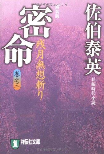 密命〈巻之三〉残月無想斬り (祥伝社文庫)の詳細を見る