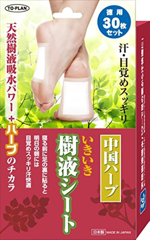 縫う平手打ち出来事TO-PLAN(トプラン) 中国ハーブいきいき樹液シート30枚入