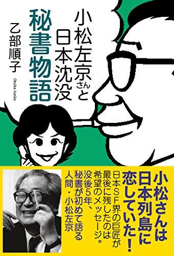 小松左京さんと日本沈没 秘書物語 / 乙部順子