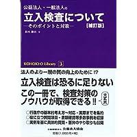 公益法人・一般法人の立入検査について―そのポイントと対策―【補訂版】 (KOHOKYO Library 3)