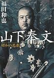 昭和の悲劇 山下奉文 (文春文庫) 画像