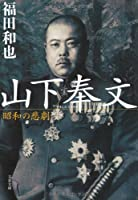 昭和の悲劇 山下奉文 (文春文庫)