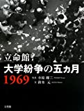 立命館 大学紛争の五カ月 1969